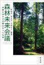 森林未来会議 森を活かす仕組みをつくる [ 熊崎実 ]
