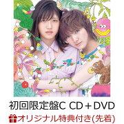 【楽天ブックス限定先着特典】サステナブル (初回限定盤 CD+DVD Type-C) (生写真付き)