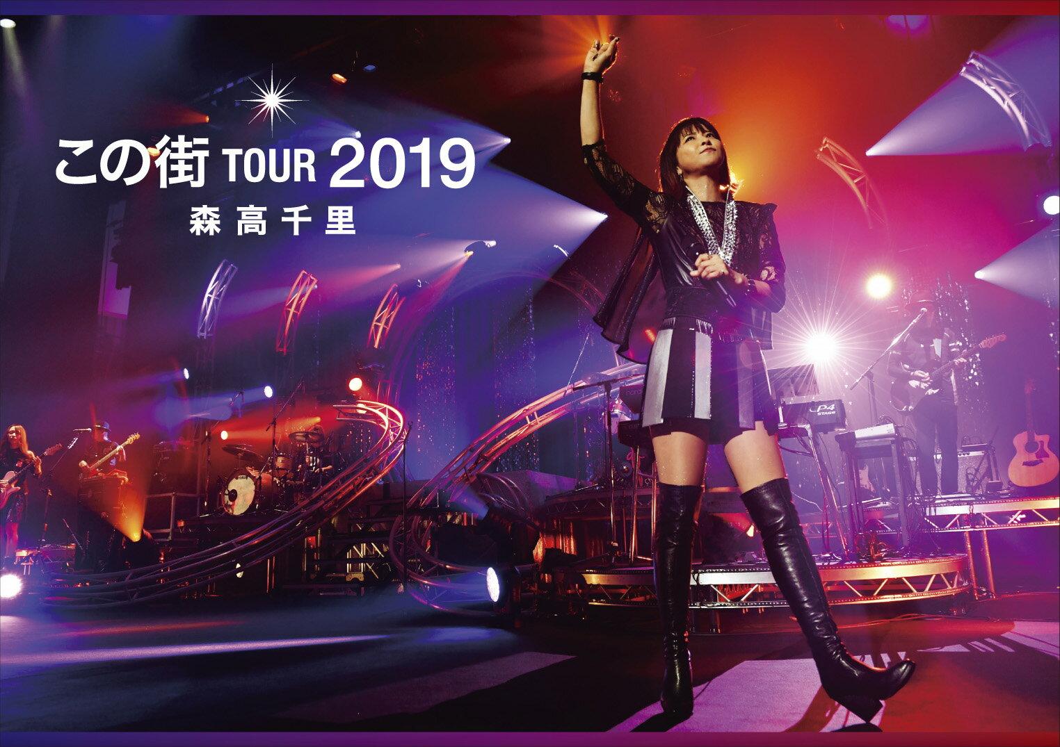 「この街」TOUR 2019(初回限定盤 3DVD+2CD+フォト・ブックレット)