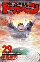 ドカベン プロ野球編(29) (少年チャンピオンコミックス) [ 水島新司 ]の商品画像