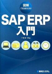 【送料無料】図解IT担当者のためのSAP ERP入門 [ 厂崎敬一郎 ]