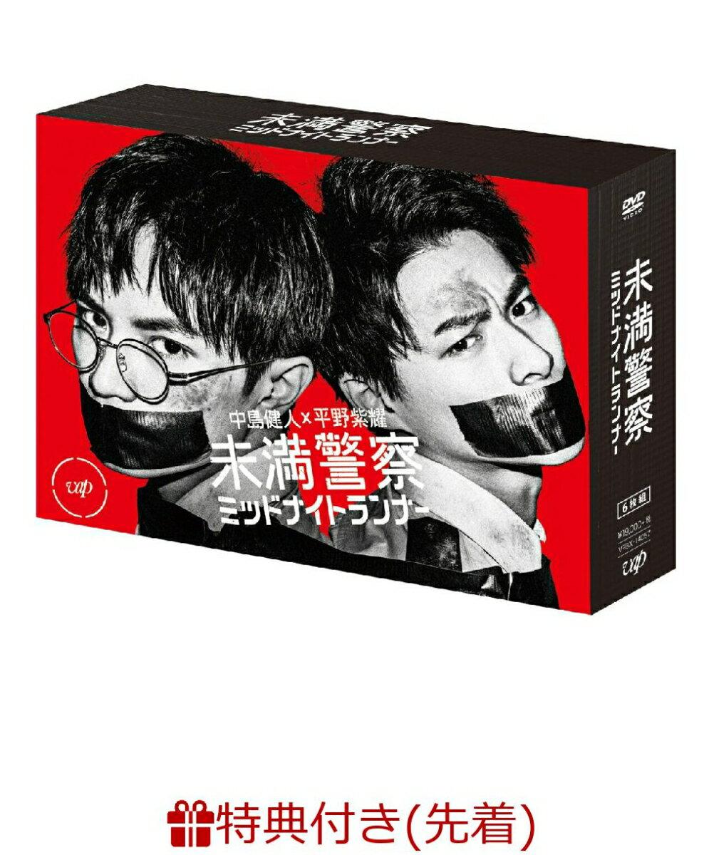 【先着特典】未満警察 ミッドナイトランナー DVD-BOX(オリジナルA5クリアファイル)