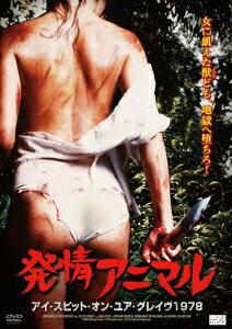 発情アニマル アイ・スピット・オン・ユア・グレイヴ 1978
