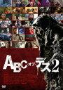 ABC・オブ・デス2 [ エバン...
