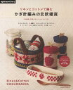 【楽天ブックスならいつでも送料無料】リネンとコットンで編むかぎ針編みの北欧雑貨
