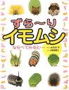 【送料無料】ずら〜りイモムシ