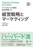 名古屋商科大学ビジネススクールケースメソッドMBA実況中継 01 経営戦略とマーケティング