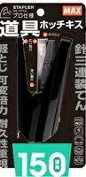 ホッチキスHD-10TLK ブラック