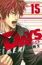 DAYS(15) (講談社コミックス) [ 安田 剛士 ]