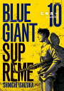 BLUE GIANT SUPREME(10) (ビッグ コミ