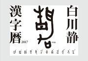 白川静 漢字暦 2017