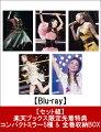 【セット組】【楽天ブックス限定先着特典】namie amuro Final Tour 2018 〜Finally〜(コンパクトミラー5種 & 全巻収納BOX付き)【Blu-ray】