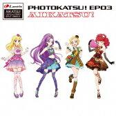スマホアプリ『アイカツ!フォト on ステージ!!』スプリットシングル フォトカツ!EP03 [ (ゲーム・ミュージック) ]