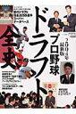 プロ野球ドラフト全史(2004年最新版)