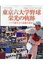 東京六大学野球栄光の軌跡
