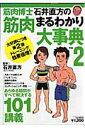 筋肉博士石井直方の筋肉まるわかり大事典(vol.2)