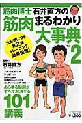 【送料無料】筋肉博士石井直方の筋肉まるわかり大事典(vol.2)