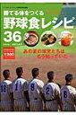 勝てる体をつくる「野球食」レシピ36