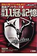 【送料無料】鹿島アントラーズ最強11冠の記憶