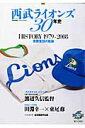 【送料無料】西武ライオンズ30年史
