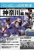 【送料無料】シリ-ズにっぽんの高校野球(vol.7(神奈川編))