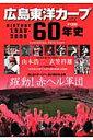 【送料無料】広島東洋カープ60年史