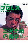 「三沢光晴の『美学』復刻版」の表紙