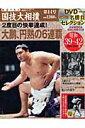 【送料無料】映像で見る国技大相撲(第14号(昭和39〜42年))
