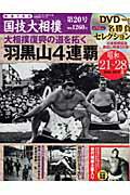 【送料無料】映像で見る国技大相撲(第20号(昭和21〜28年))