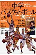 中学バスケットボール