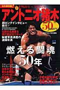 アントニオ猪木50years(上巻(1960年~1985年))