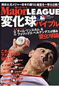【送料無料】メジャ-・リ-グ変化球バイブル
