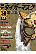 【送料無料】初代タイガーマスク30years(上巻(1981-1983))