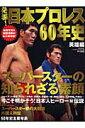 【送料無料】発掘!日本プロレス60年史(英雄編)