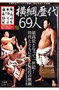 【送料無料】横綱歴代69人