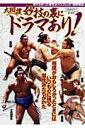 【送料無料】大相撲妙技の裏にドラマあり!