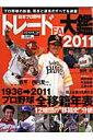【送料無料】日本プロ野球トレ-ドFA大鑑(2011)
