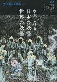 水木しげる 日本の妖怪・世界の妖怪