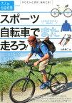 スポーツ自転車でまた走ろう! 一生楽しめる自転車の選びかた・乗りかた (大人の自由時間mini) [ 山本修二 ]