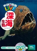 学研の図鑑LIVE(ライブ)深海生物