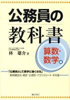【謝恩価格本】公務員の教科書(算数・数学編)