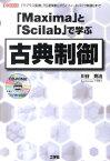 「Maxima」と「Scilab」で学ぶ古典制御 「ラプラス変換」「伝達関数」から「フィードバック制 (I/O books) [ 川谷亮治 ]