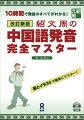 紹文周の中国語発音完全マスター改訂新版