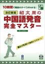 紹文周の中国語発音完全マスター改訂新版 10時間で発音のすべ