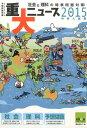 【楽天ブックスならいつでも送料無料】重大ニュース(2015年中学入試用) [ 栄光 ]
