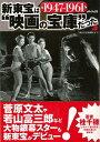 【バーゲン本】新東宝は映画の宝庫だった1947→1961 [