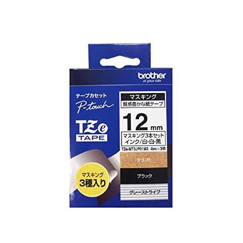 【ブラザー純正】ピータッチ マスキングテープ TZe-MT3JP01M3 幅12mm (グレーストライプ,ブラック,クラフト/3本セット)