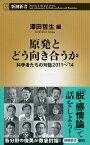 原発とどう向き合うか 科学者たちの対話2011〜'14 (新潮新書) [ 澤田哲生 ]