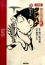 めしばな刑事タチバナ(3)文庫版 (トクマコミックス) [ 坂戸佐兵衛 ]