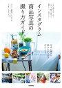 インスタグラム商品写真の撮り方ガイド [ 6151、中野晴代